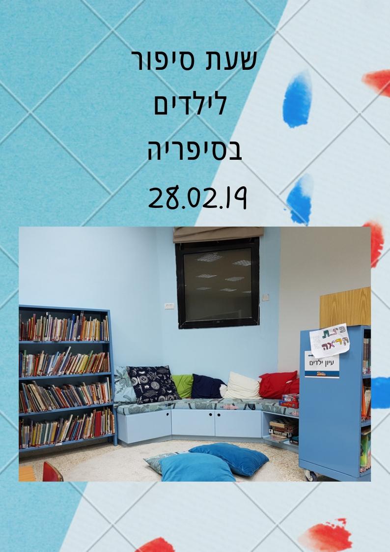 שעת סיפור בספריה 28.2.19